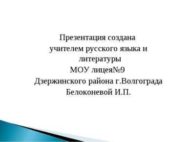 Презентация создана учителем русского языка и литературы МОУ лицея№9 Дзержинс...