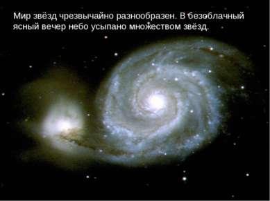 Мир звёзд чрезвычайно разнообразен. В безоблачный ясный вечер небо усыпано мн...