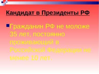 Кандидат в Президенты РФ Гражданин РФ не моложе 35 лет, постоянно проживающий...