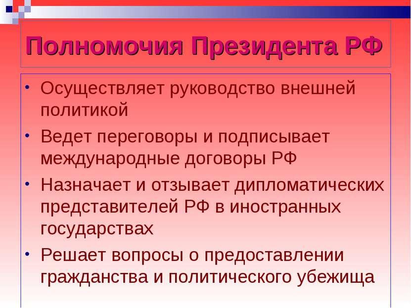 Полномочия Президента РФ Осуществляет руководство внешней политикой Ведет пер...