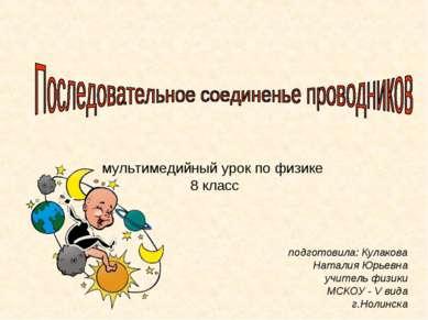 мультимедийный урок по физике 8 класс подготовила: Кулакова Наталия Юрьевна у...