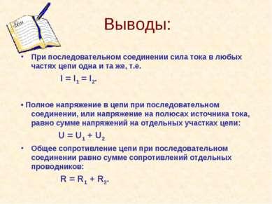Выводы: При последовательном соединении сила тока в любых частях цепи одна и ...