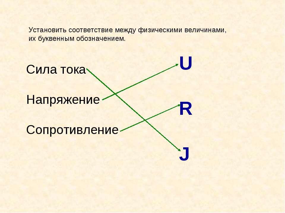 Установить соответствие между физическими величинами, их буквенным обозначени...