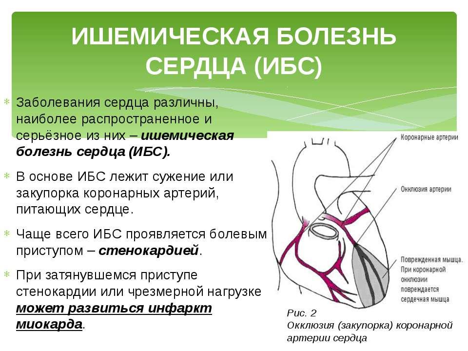 Заболевания сердца различны, наиболее распространенное и серьёзное из них – и...