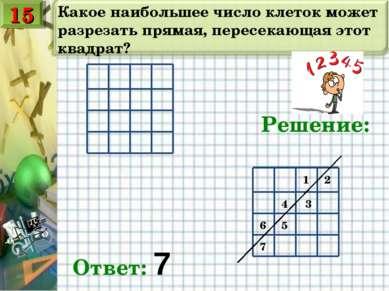 Какое наибольшее число клеток может разрезать прямая, пересекающая этот квадр...
