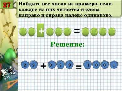 Найдите все числа из примера, если каждое из них читается и слева направо и с...