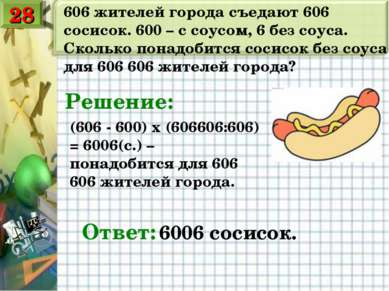606 жителей города съедают 606 сосисок. 600 – с соусом, 6 без соуса. Сколько ...