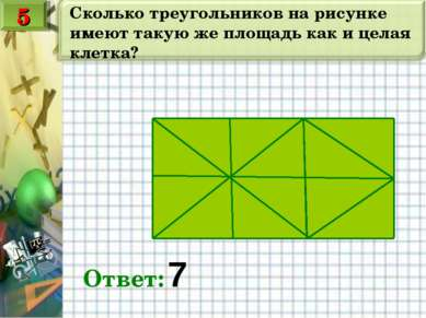Сколько треугольников на рисунке имеют такую же площадь как и целая клетка? О...