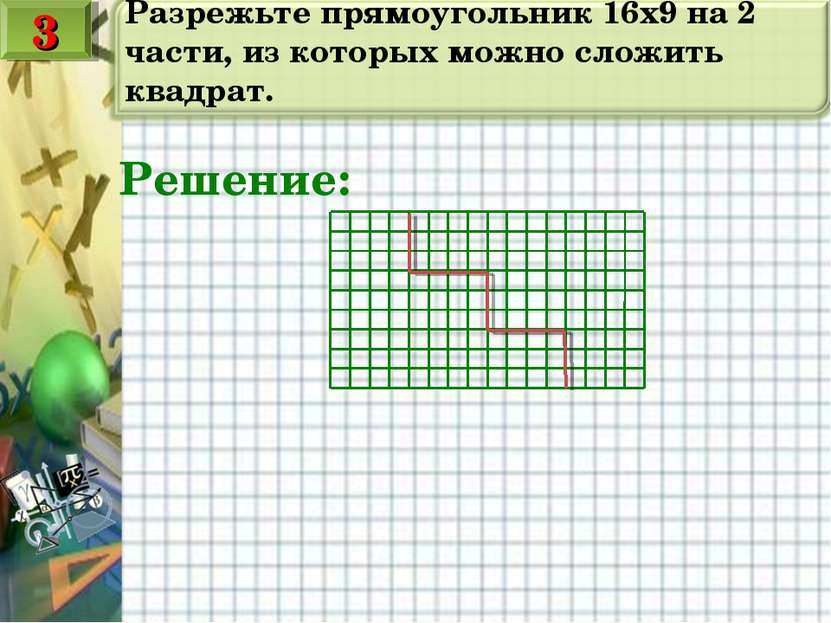 Разрежьте прямоугольник 16х9 на 2 части, из которых можно сложить квадрат. Ре...