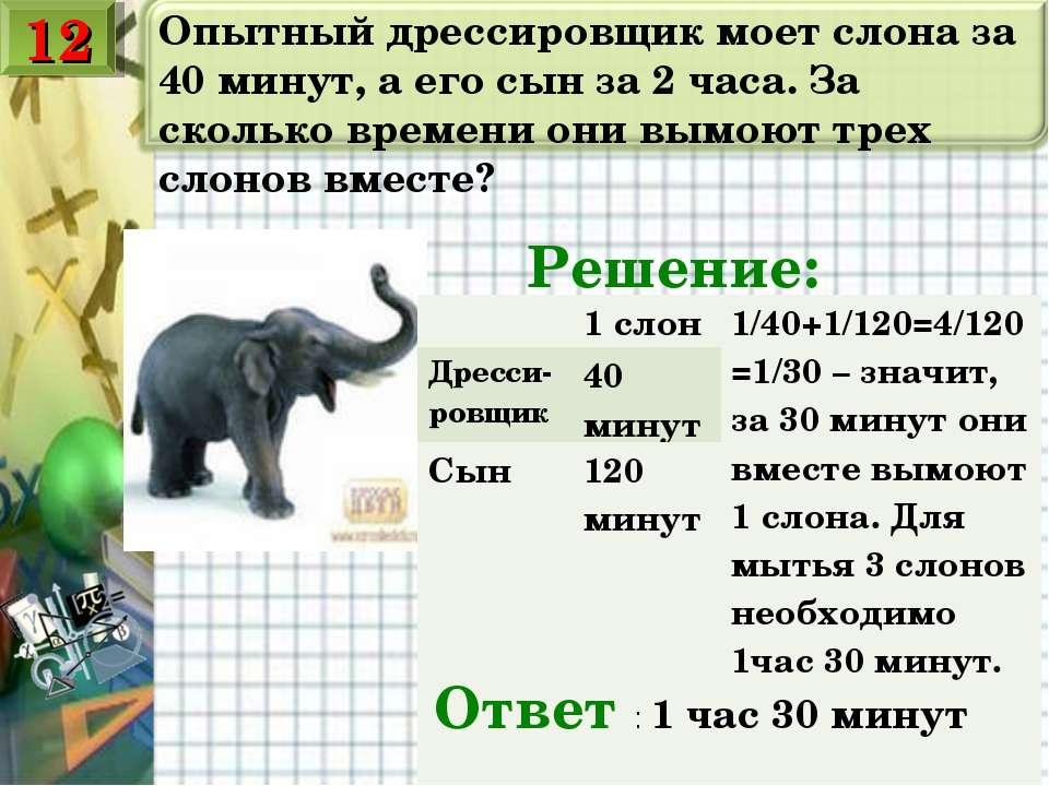 Опытный дрессировщик моет слона за 40 минут, а его сын за 2 часа. За сколько ...