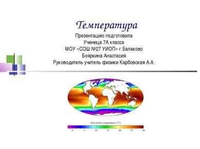 Температура Презентацию подготовила Ученица 7А класса МОУ «СОШ №27 УИОП» г.Ба...