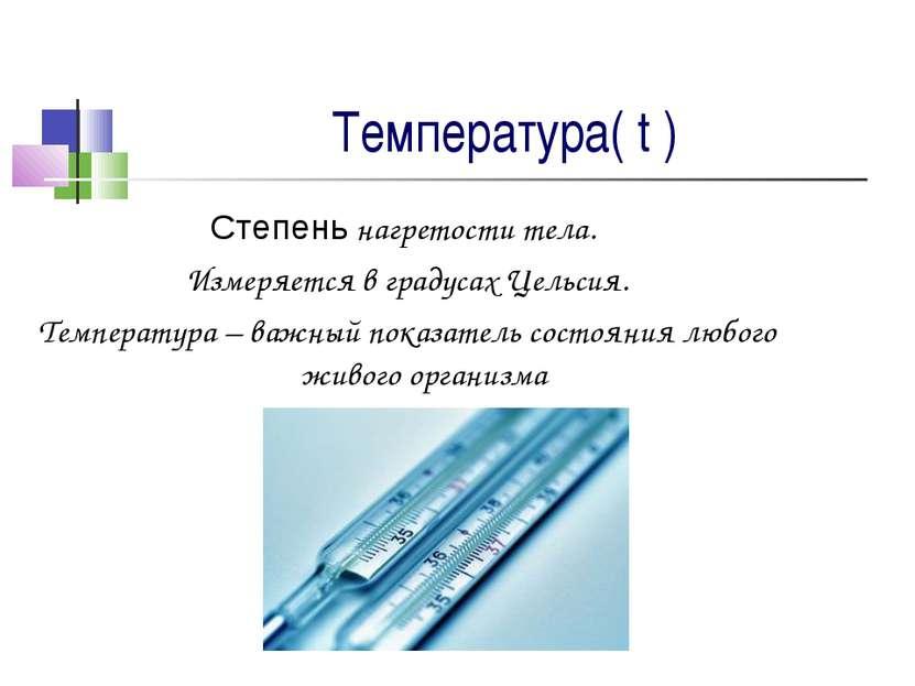 Температура( t ) Степень нагретости тела. Измеряется в градусах Цельсия. Темп...