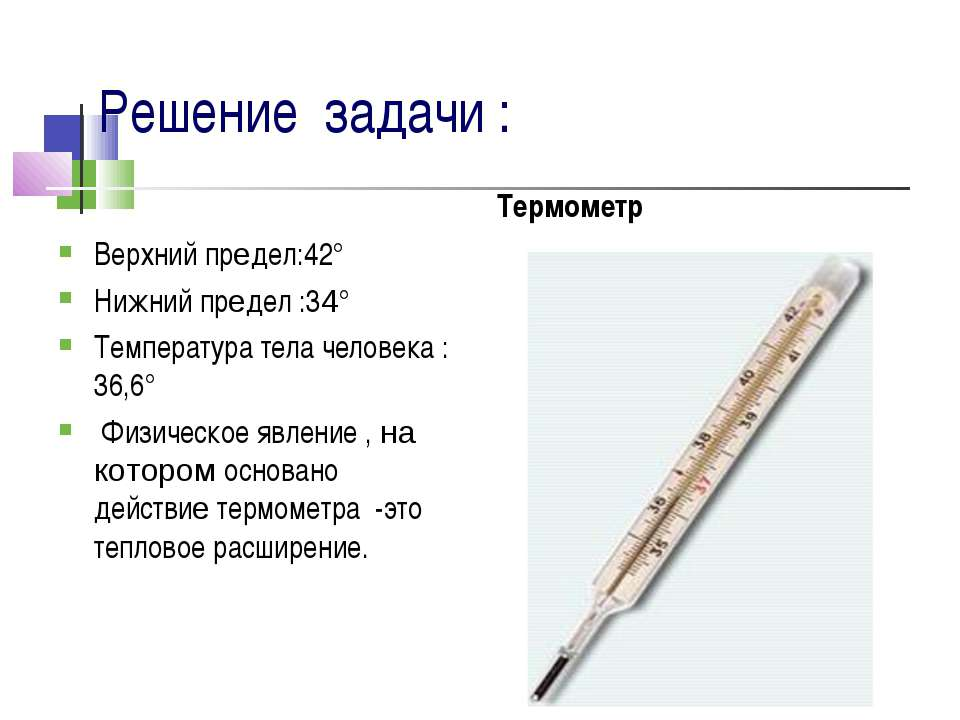 Решение задачи : Верхний предел:42° Нижний предел :34° Температура тела челов...