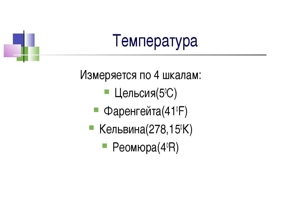 Температура Измеряется по 4 шкалам: Цельсия(50С) Фаренгейта(410F) Кельвина(27...