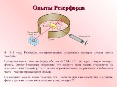 Опыты Резерфорда В 1911 году Резерфорд экспериментально подвергнул проверке м...