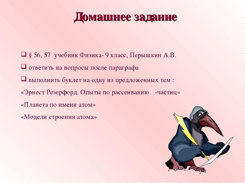 Домашнее задание § 56, 57 учебник Физика- 9 класс, Перышкин А.В. ответить на ...