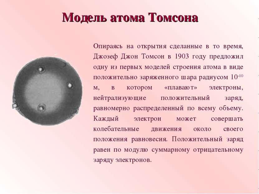 Модель атома Томсона Опираясь на открытия сделанные в то время, Джозеф Джон Т...