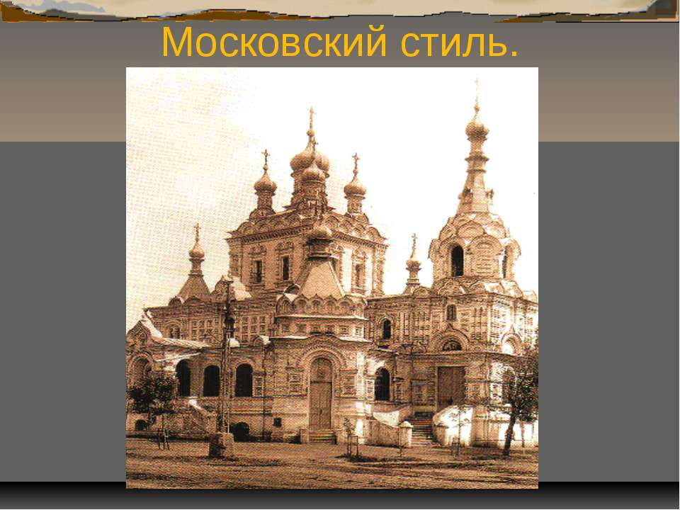 Московский стиль.