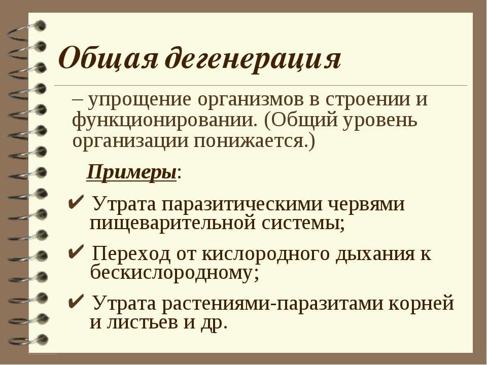 Общая дегенерация – упрощение организмов в строении и функционировании. (Общи...