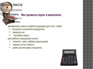 Мы провели опрос и выяснили: математика нужна в работе продавца для того, что...