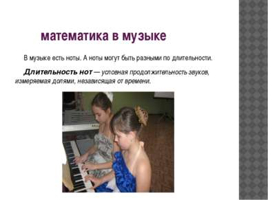 математика в музыке В музыке есть ноты. А ноты могут быть разными по длительн...