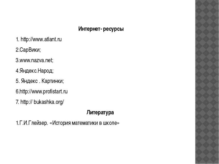 Интернет- ресурсы 1. http://www.atlant.ru 2.СарВики; 3.www.nazva.net; 4.Яндек...