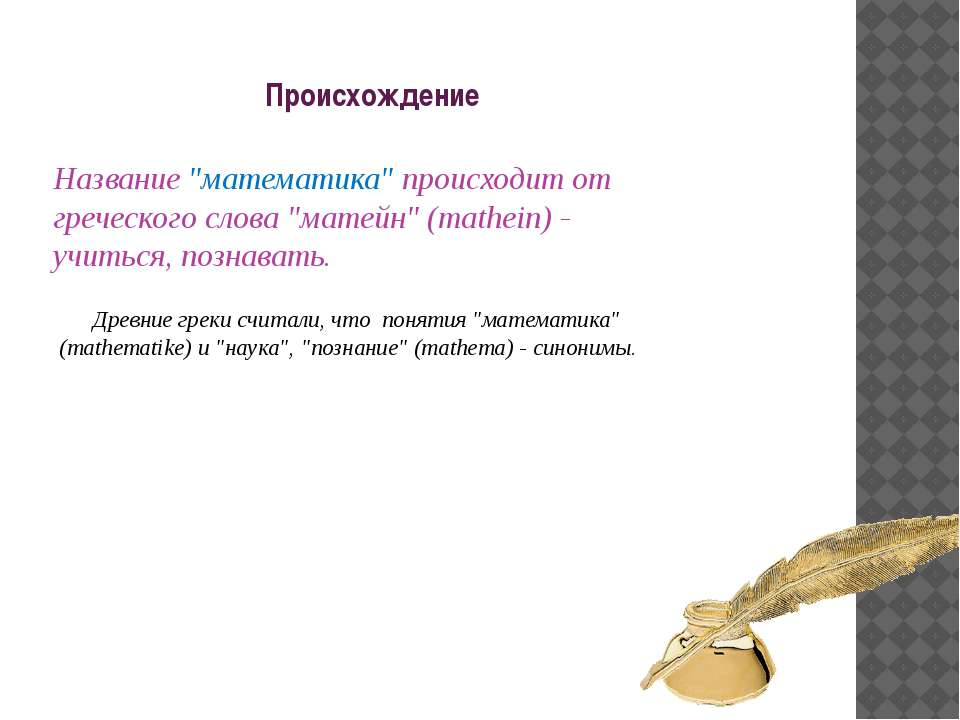 "Происхождение Название ""математика"" происходит от греческого слова ""матейн"" (..."