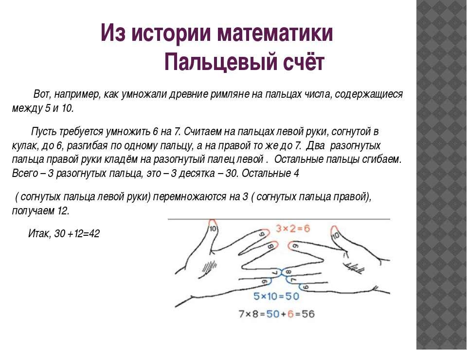Из истории математики Пальцевый счёт Вот, например, как умножали древние римл...