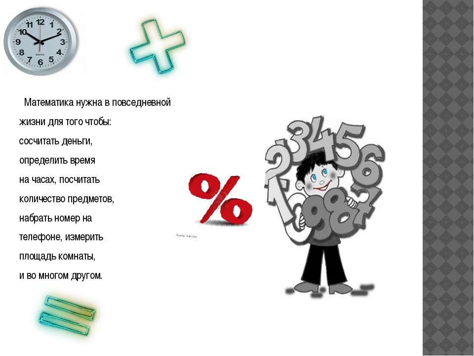 Математика нужна в повседневной жизни для того чтобы: сосчитать деньги, опред...