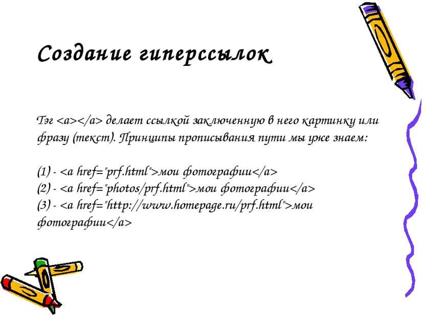Создание гиперссылок Тэг делает ссылкой заключенную в него картинку или фразу...