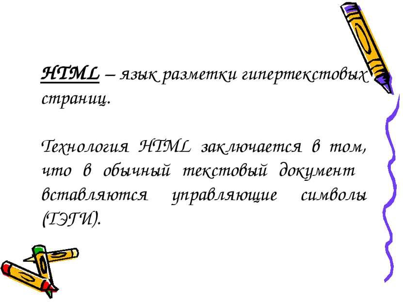 HTML – язык разметки гипертекстовых страниц. Технология HTML заключается в то...