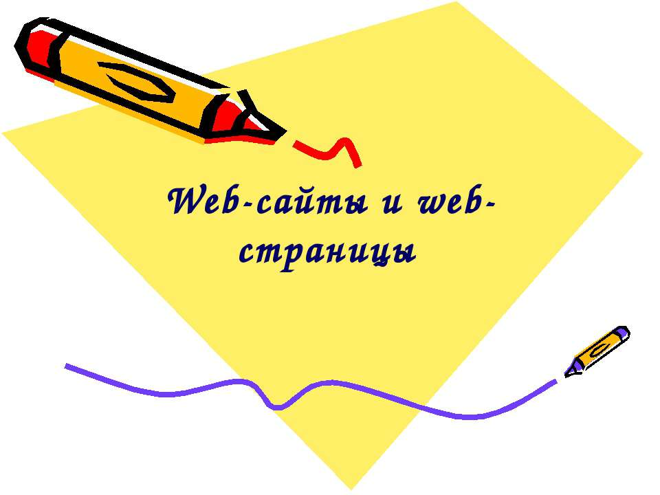 Web-сайты и web-страницы