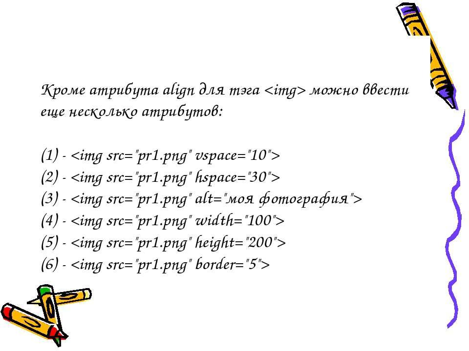 Кроме атрибута align для тэга можно ввести еще несколько атрибутов: (1) - (2)...