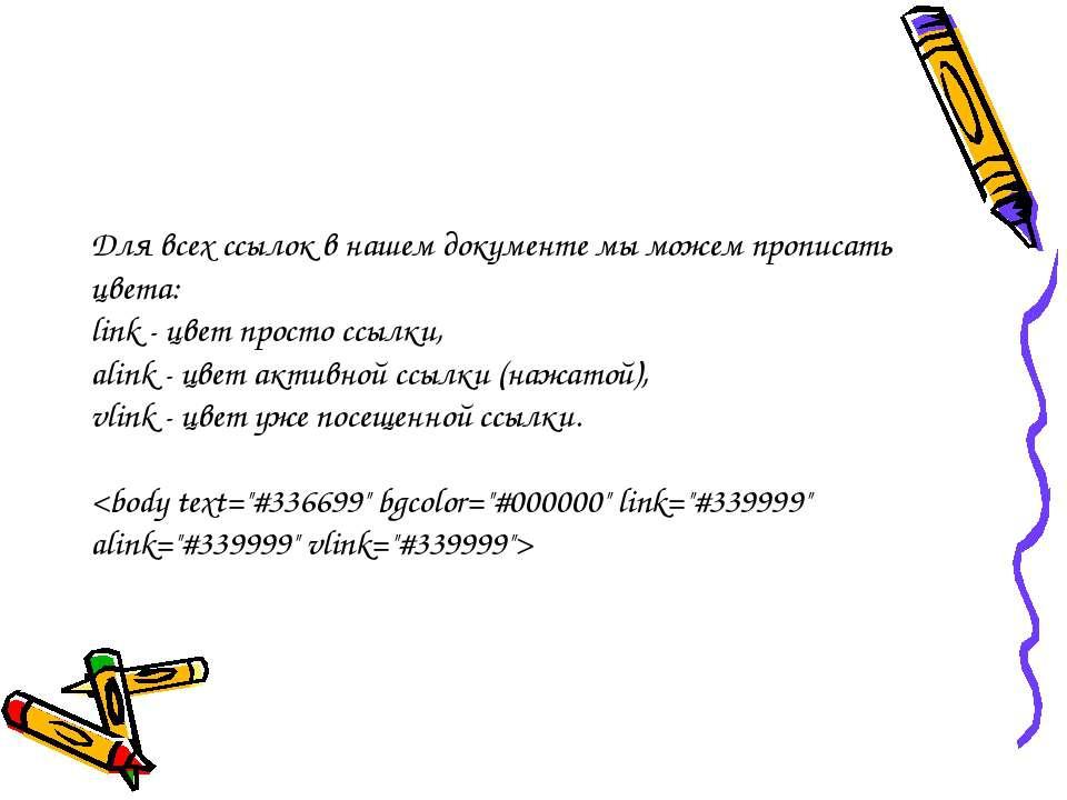 Для всех ссылок в нашем документе мы можем прописать цвета: link - цвет прост...