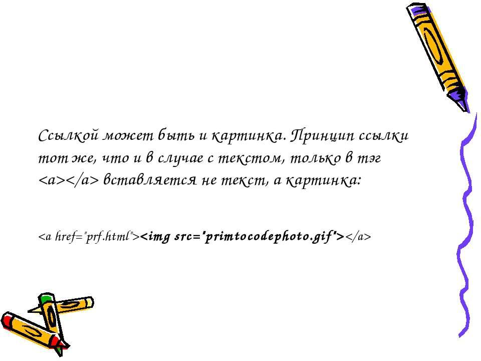 Ссылкой может быть и картинка. Принцип ссылки тот же, что и в случае с тексто...