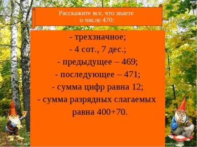 - трехзначное; - 4 сот., 7 дес.; - предыдущее – 469; - последующее – 471; - с...
