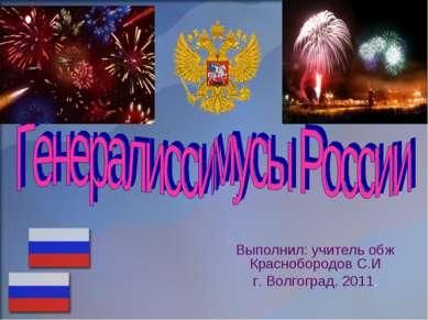 Выполнил: учитель обж Краснобородов С.И г. Волгоград. 2011.