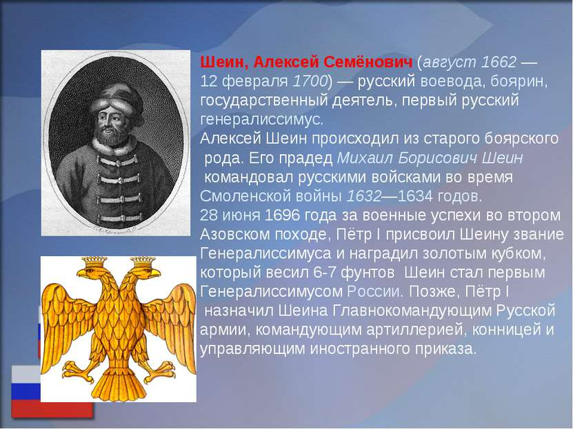 Шеин, Алексей Семёнович (август 1662— 12 февраля 1700)— русский воевода, бо...