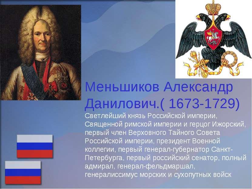 Меньшиков Александр Данилович.( 1673-1729) Светлейший князь Российской импери...