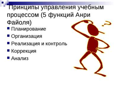Принципы управления учебным процессом (5 функций Анри Файоля) Планирование Ор...