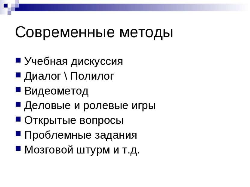Современные методы Учебная дискуссия Диалог \ Полилог Видеометод Деловые и ро...
