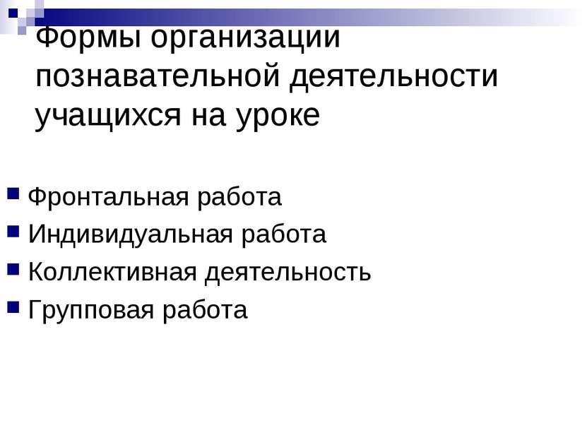 Формы организации познавательной деятельности учащихся на уроке Фронтальная р...