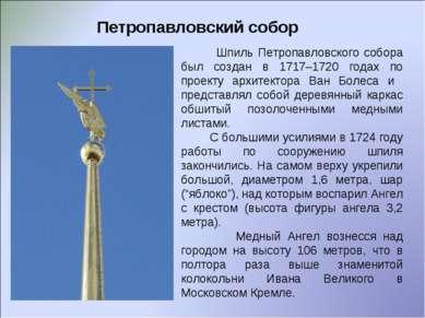 Петропавловский собор Шпиль Петропавловского собора был создан в 1717–1720 го...