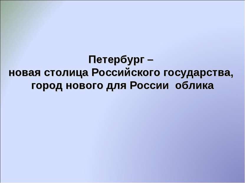 Петербург – новая столица Российского государства, город нового для России об...