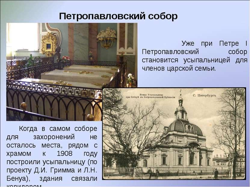 Петропавловский собор Уже при Петре I Петропавловский собор становится усыпал...