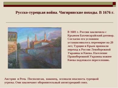 В 1681 г. Россия заключила с Крымом Бахчисарайский договор. Согласно его усло...