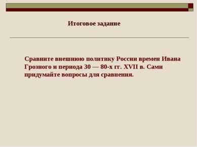 Сравните внешнюю политику России времен Ивана Грозного и периода 30 — 80-х гг...