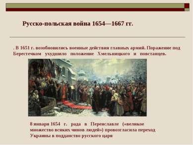 . В 1651 г. возобновились военные действия главных армий. Поражение под Берес...