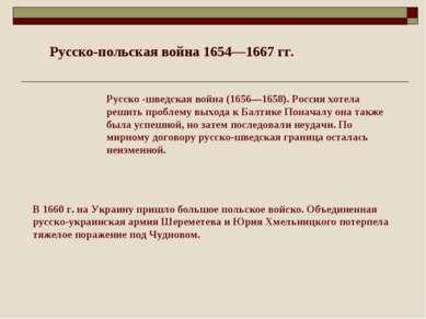 Русско -шведская война (1656—1658). Россия хотела решить проблему выхода к Ба...
