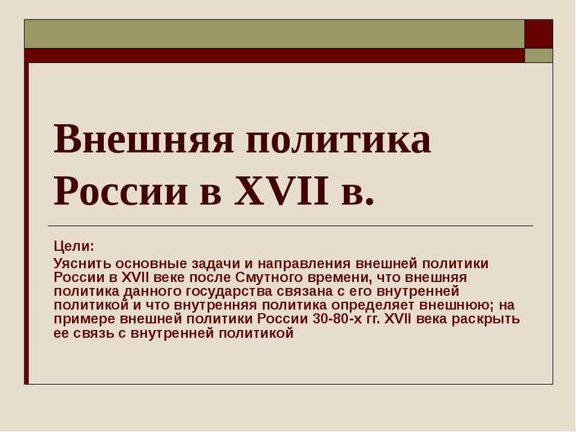 Внешняя политика России в XVII в. Цели: Уяснить основные задачи и направления...
